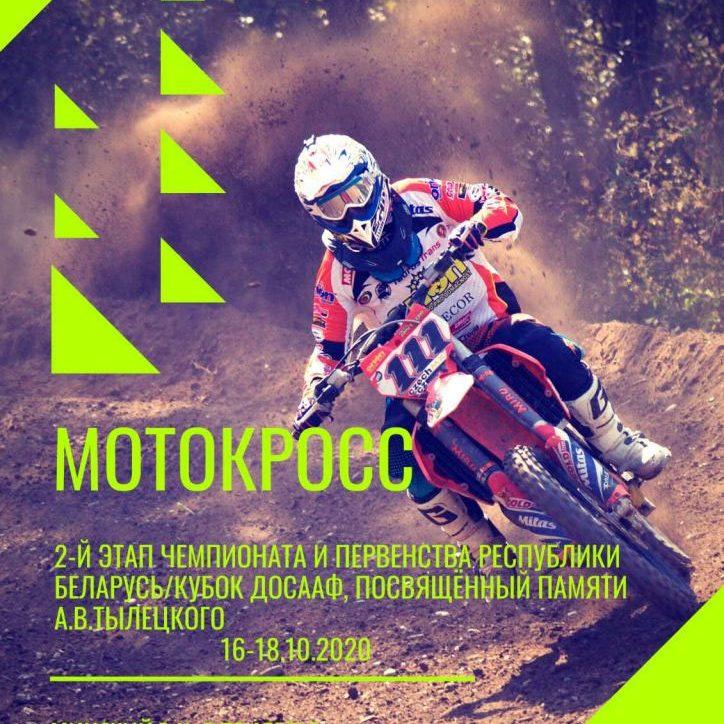2-й этап открытого чемпионата и первенства республики Беларусь по мотокроссу и кубок ДОСААФ по мотокроссу