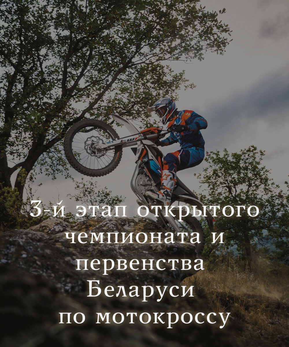 Мотокросс Беларусь