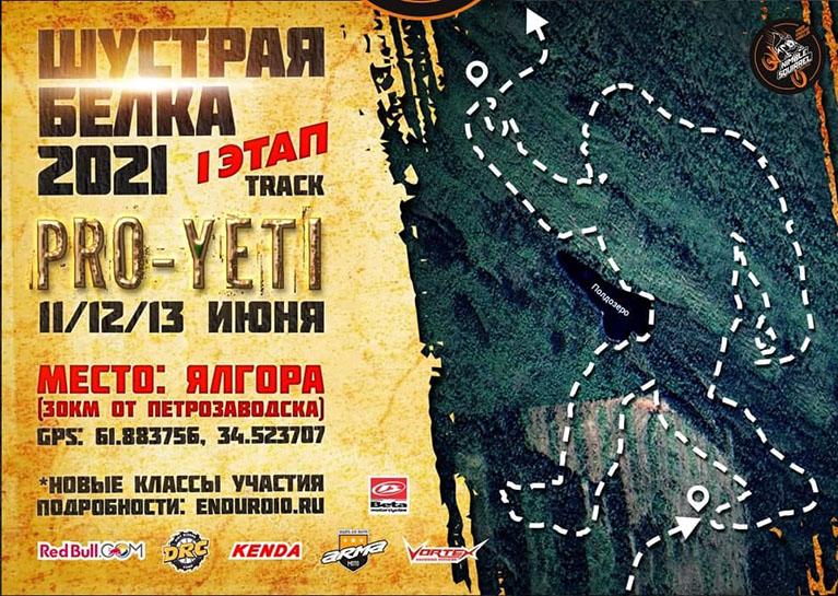 Шустрая Белка 2021 PRO-YETI 1 этап Республика Карелия, Ялгора