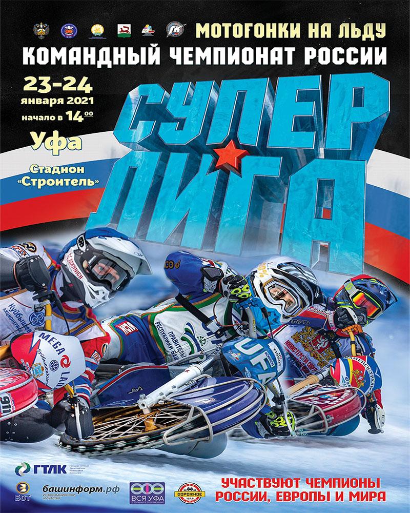 Супер Лига по мотогонкам на льду