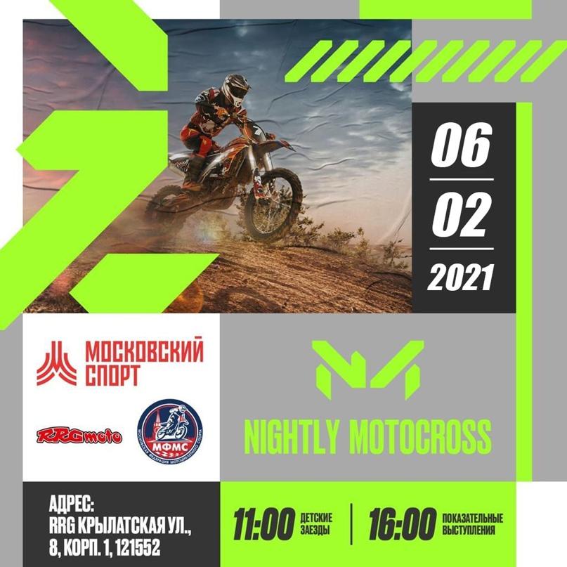 1-й этап Чемпионата МФМС , Первенства Москвы и Первенства ФМСМ по мотокроссу.