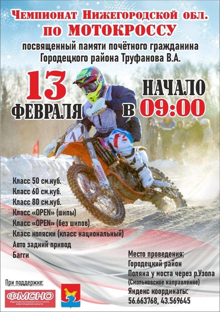 Чемпионат Нижегородской обл. по мотокроссу