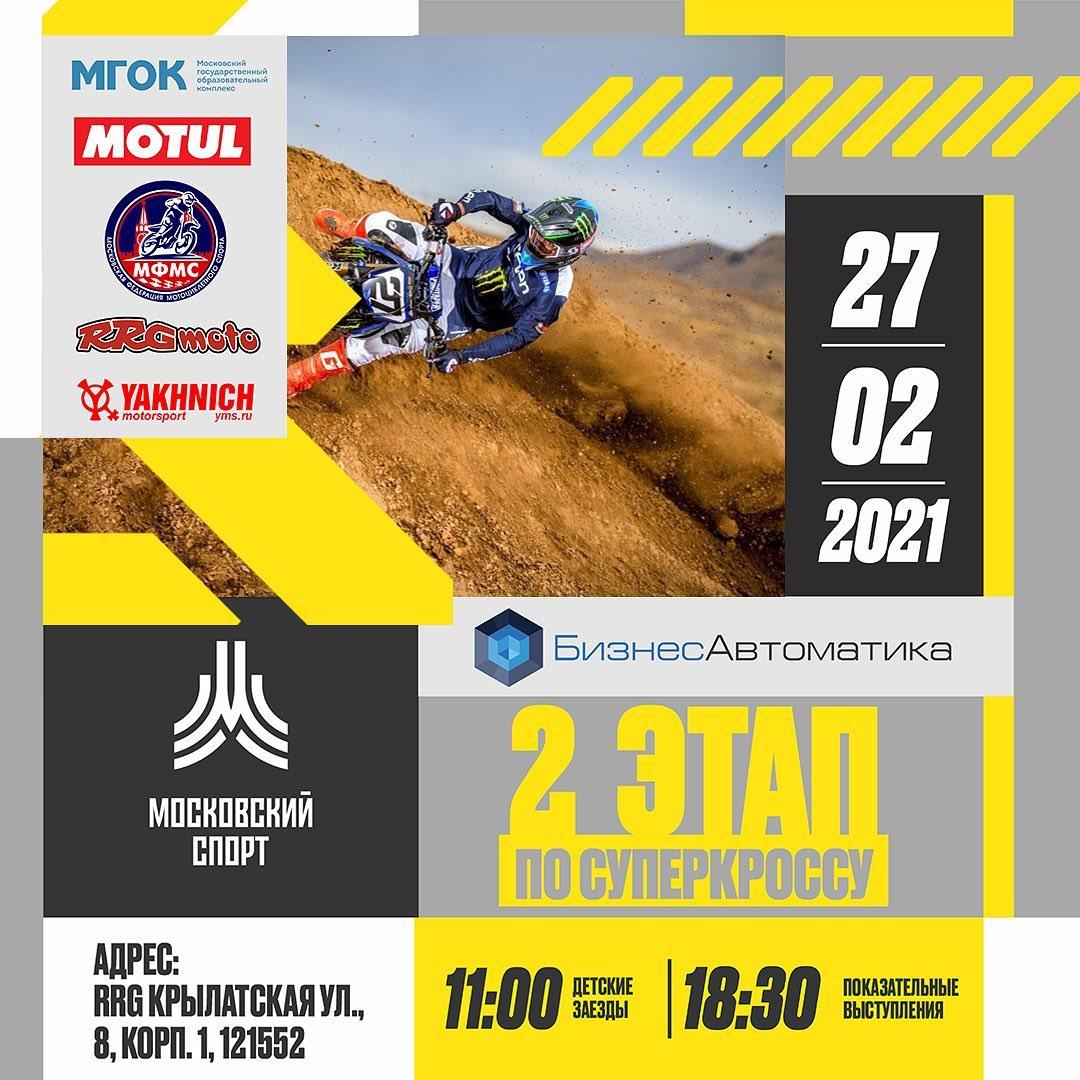 2-й этап Чемпионата МФМС , Первенства Москвы и Первенства ФМСМ по мотокроссу.