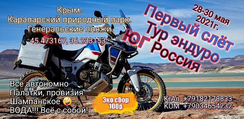 Первый слет Тур-Эндуро - Крым
