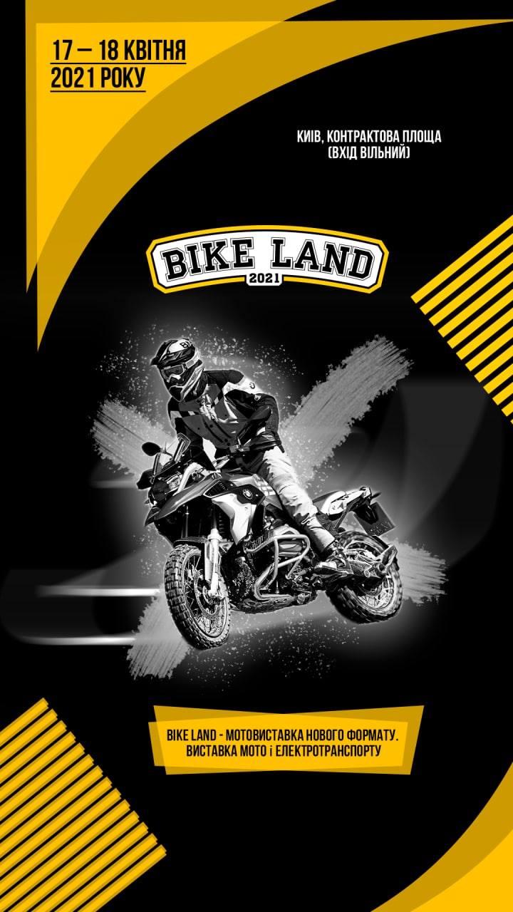 Мотовыставка Bike Land 2021