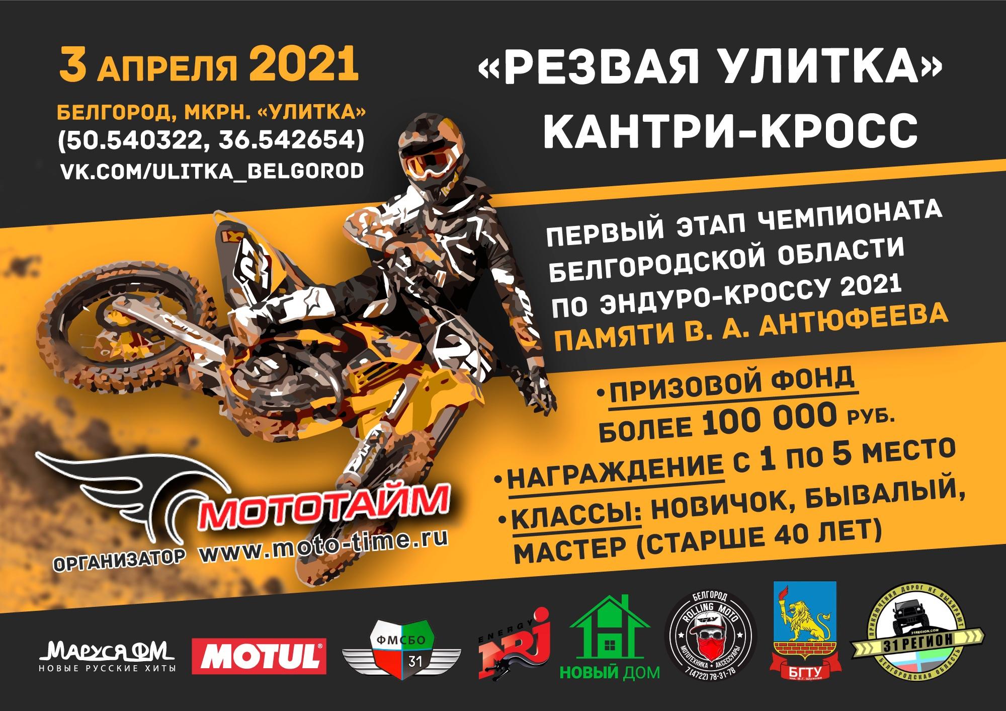 Первый этап Чемпионата Белгородской обл. по эндуро 2021