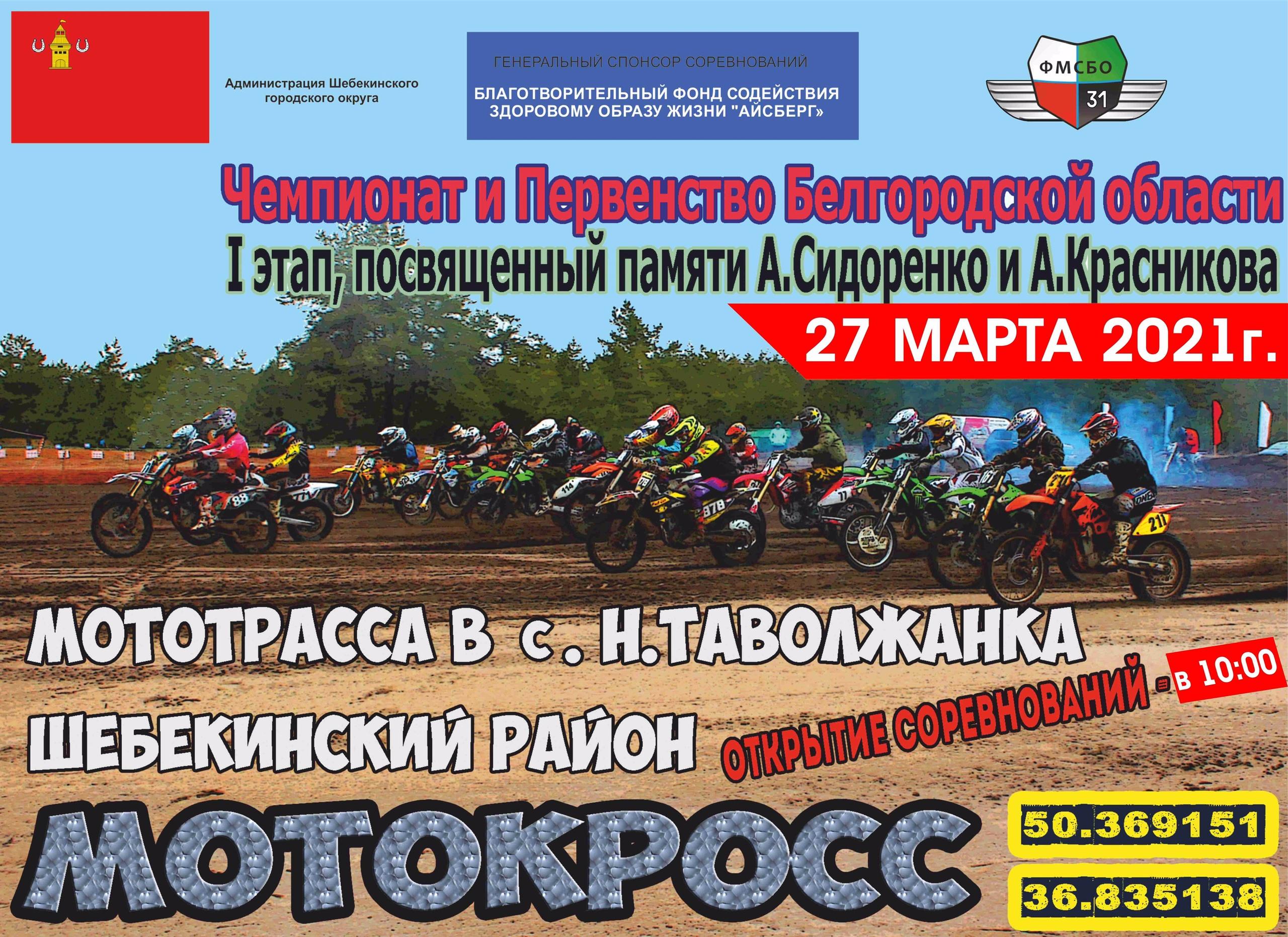 Мотокросс Белгородская обл 2021