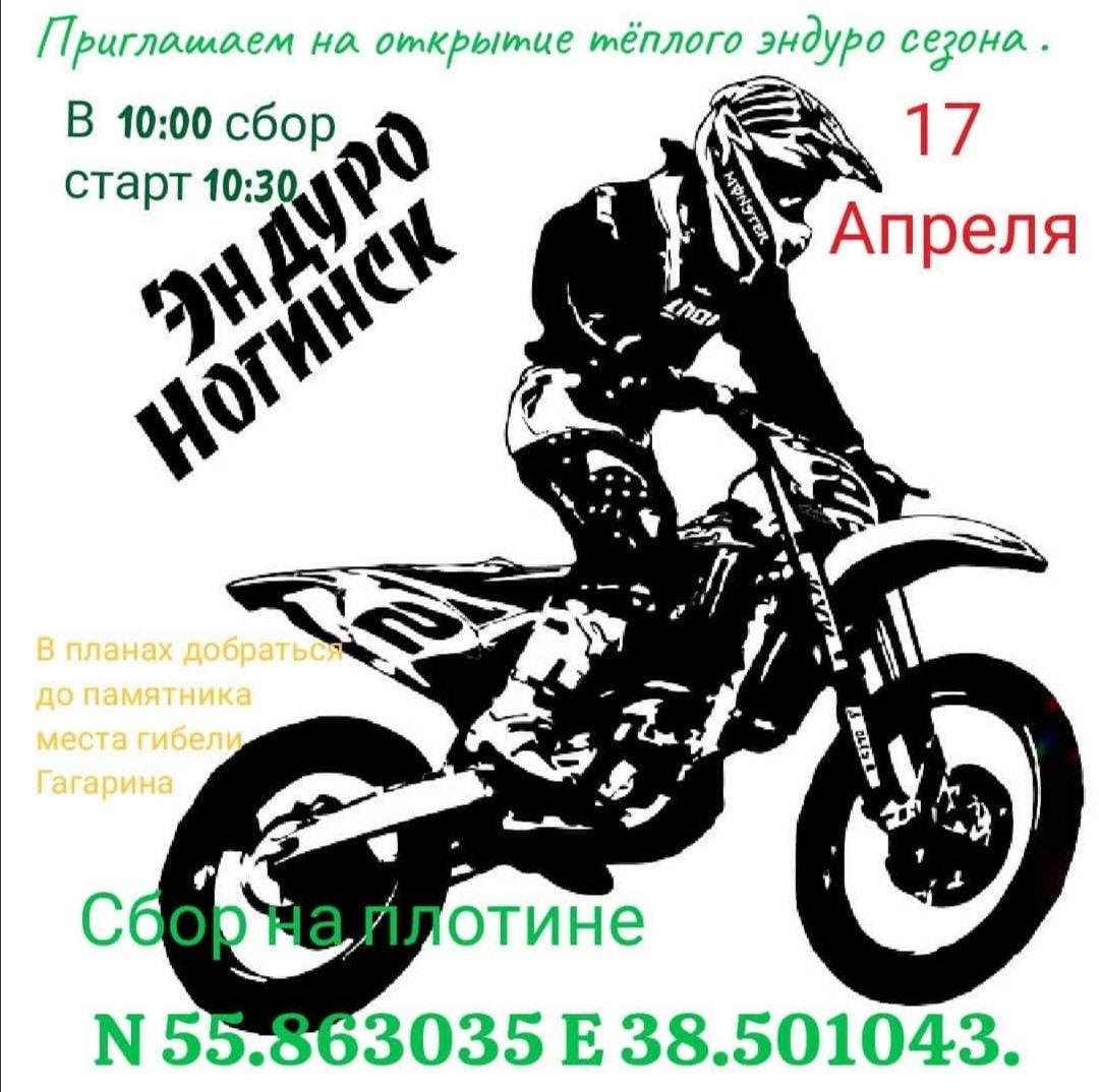 Эндуро Ногинск 2021