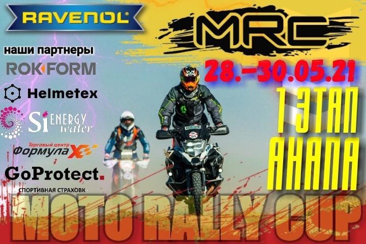 1 этап Moto Rally Cup 2021, Анапа