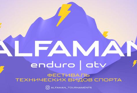 Фестиваль технических видов спорта «Alfaman enduro/atv» 2021