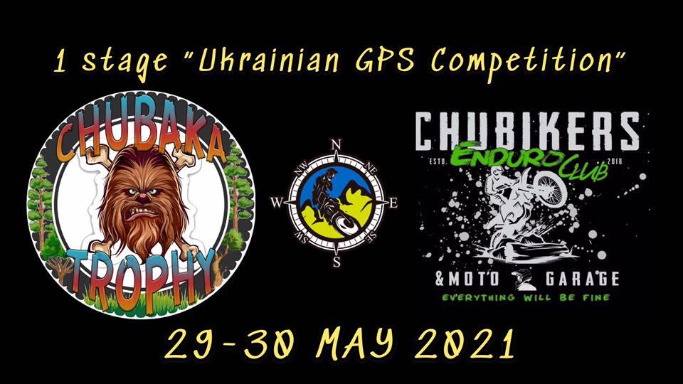 ChuBaka Trophy 2021 Киевская область