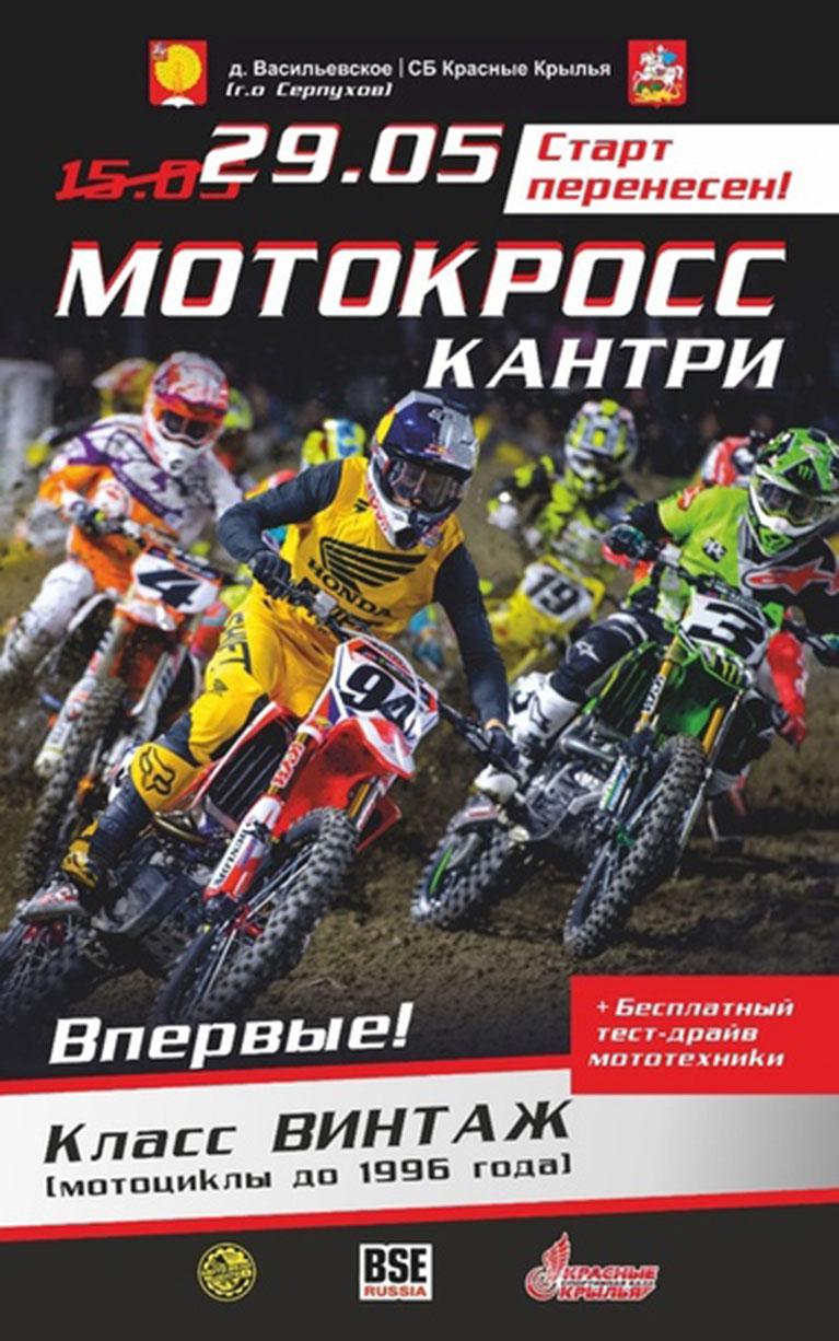 Мотокросс кантри и мотокросс Класс винтаж, Серпухов