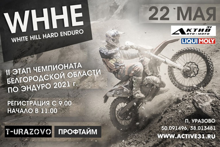 Чемпионат по мотокроссу II этап White Hill Hard Enduro 2021