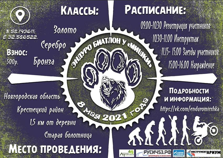 """Эндуро соревнование -""""Эндуро биатлон у Мишки"""" 8 мая 2021 г."""
