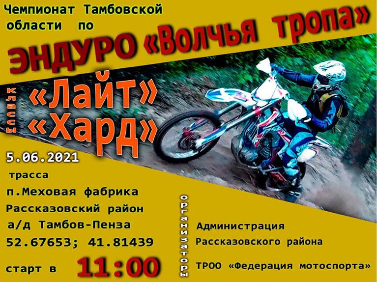 Волчья тропа 2021. Чемпионат Тамбовской области.