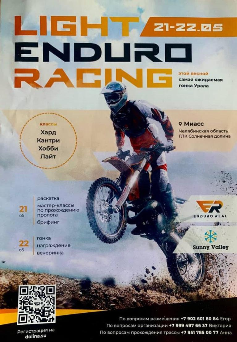 Light Enduro Racing - фестиваль гонок на внедорожных мотоциклах