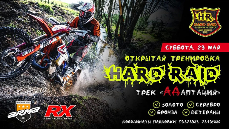 Hard Raid «АДаптация» эндуро тренировка 2021