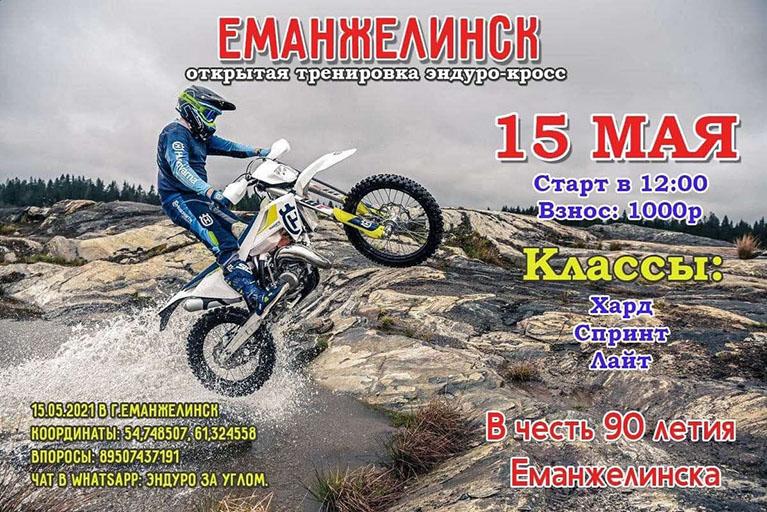 Еманжелинск эндуро-кросс 2021