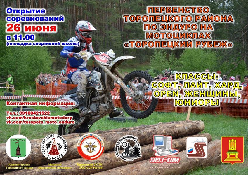 Первенство Торопецкого района по эндуро на мотоциклах «Торопецкий рубеж» 2021
