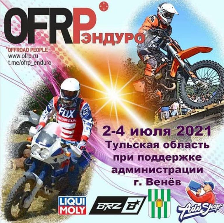 Cпортивно-туристический эндуро фестиваль «OFRP ЭНДУРО» 2021