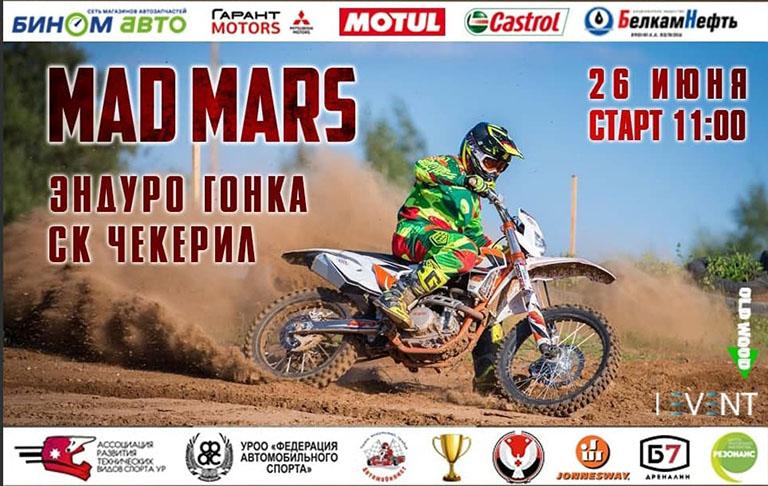 Эндуро гонка MAD MARS 2021.