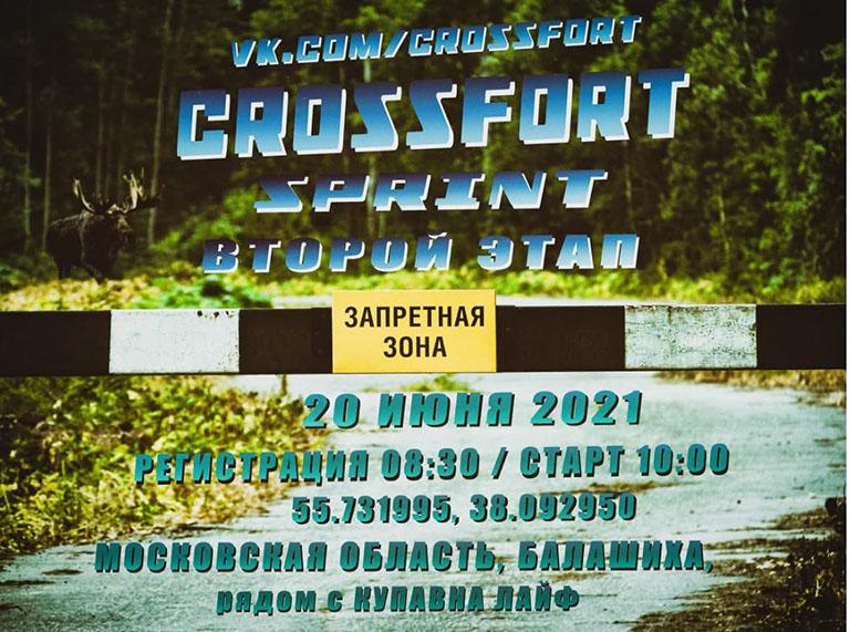 2-ой этап кубка Crossfort классическое эндуро 2021