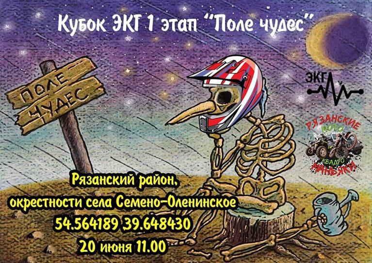 Кубок ЭКГ. 1 этап – «Поле чудес»