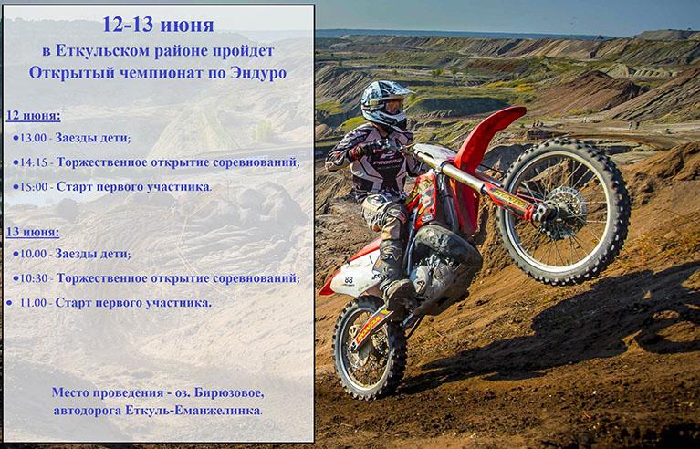 Чемпионат Еткульского района по эндуро 2021