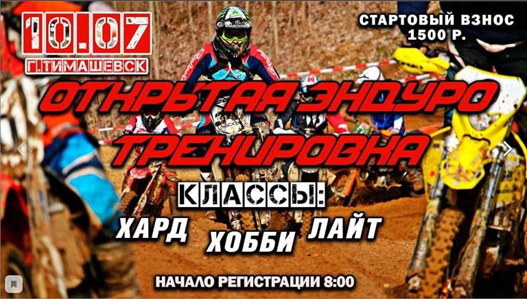 Эндуро-кросс Краснодарский край, г. Тимашевск