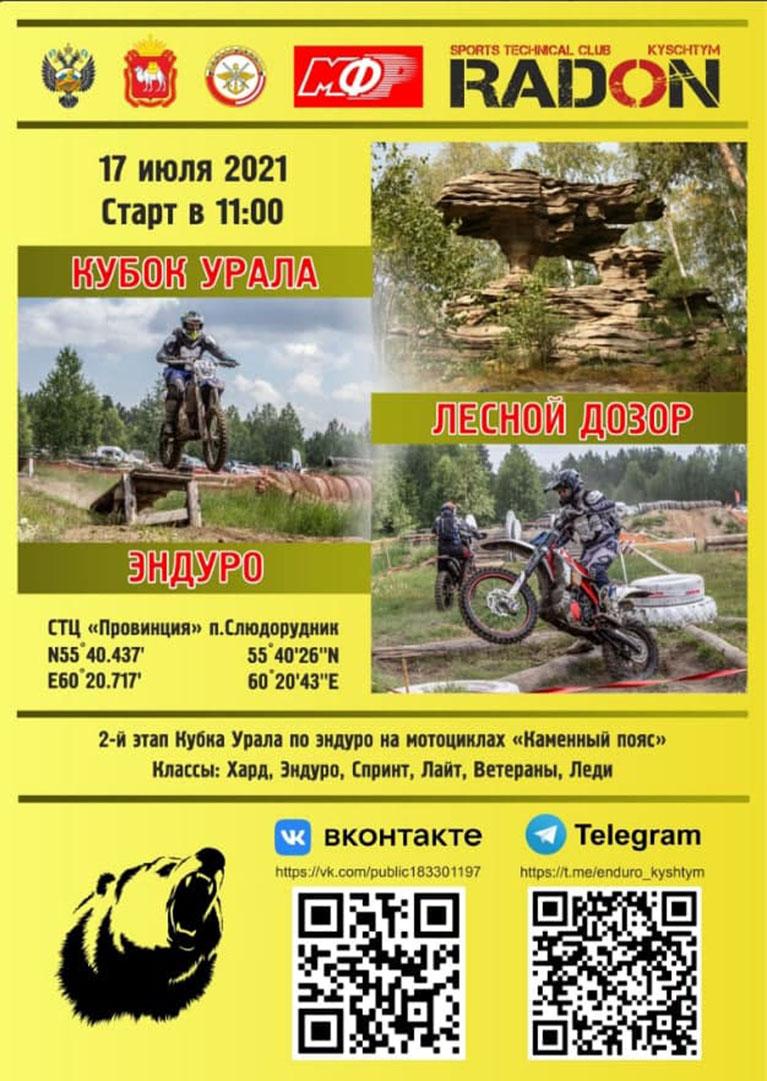 2-ой кубок Урала по эндуро «Каменный пояс» – Лесной дозор 2021.