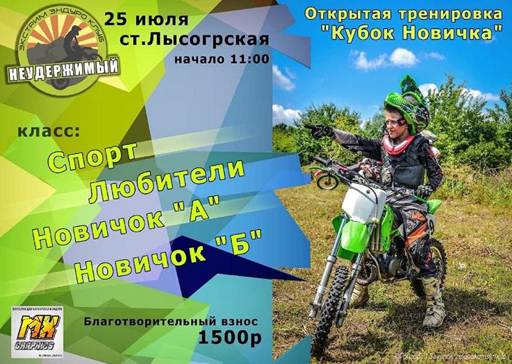 Кубок Новичка 2021 - открытая тренировка