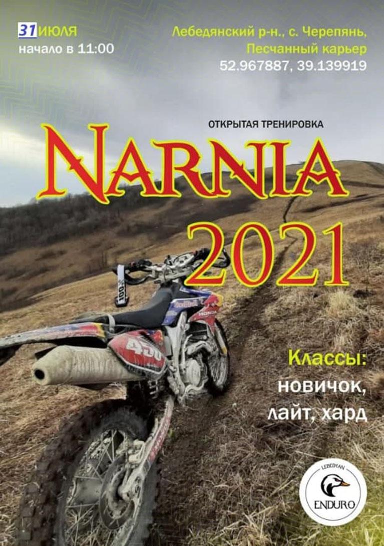 Narnia 2021 открытая тренировка