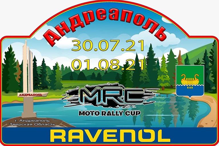 3 этап MOTO RALLY CUP Андреаполь 2021
