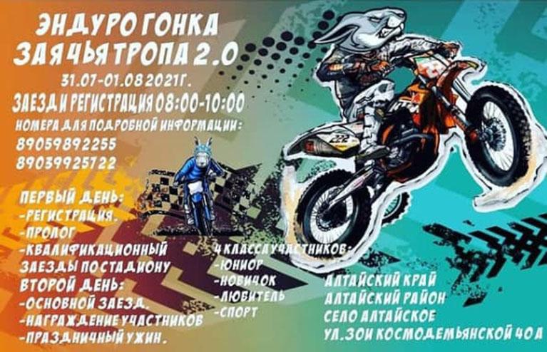 Заячья тропа 2.0 - эндуро гонки 2021