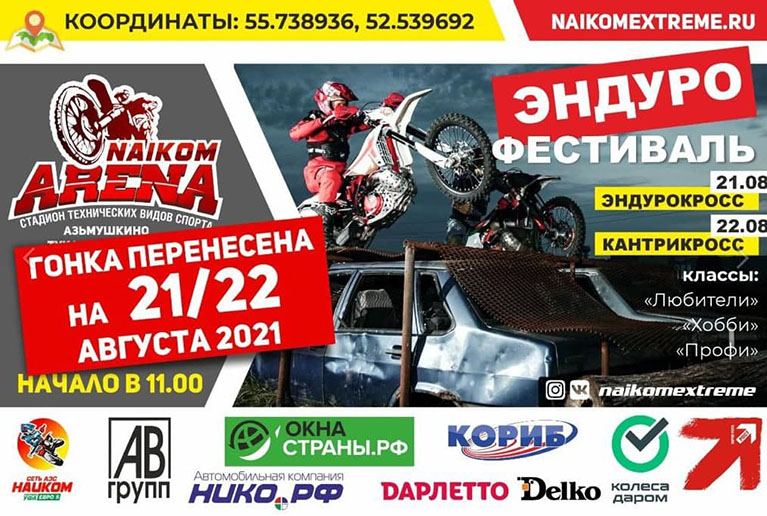 Эндуро фестиваль в Наиком арене 2021