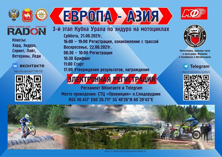 3-ий кубок Урала по эндуро «Каменный пояс» Европа-Азия 2021