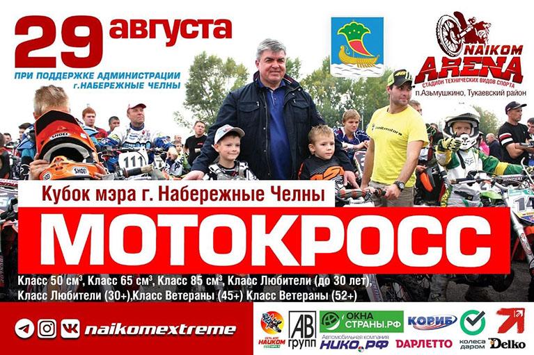 Мотокросс Кубок Мэра г. Набережные Челны 2021