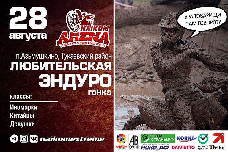 """Любительская эндуро-гонка на Стадионе """"Наиком Арена"""" 2021"""