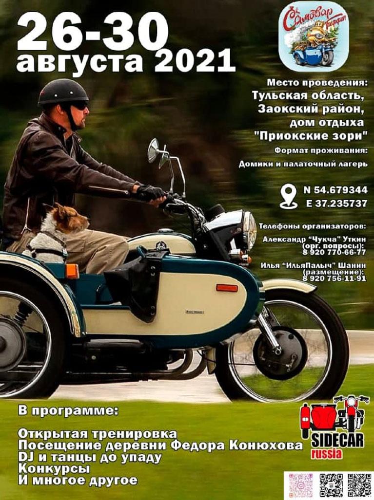 Мотослет Самовар-Треффен-2021