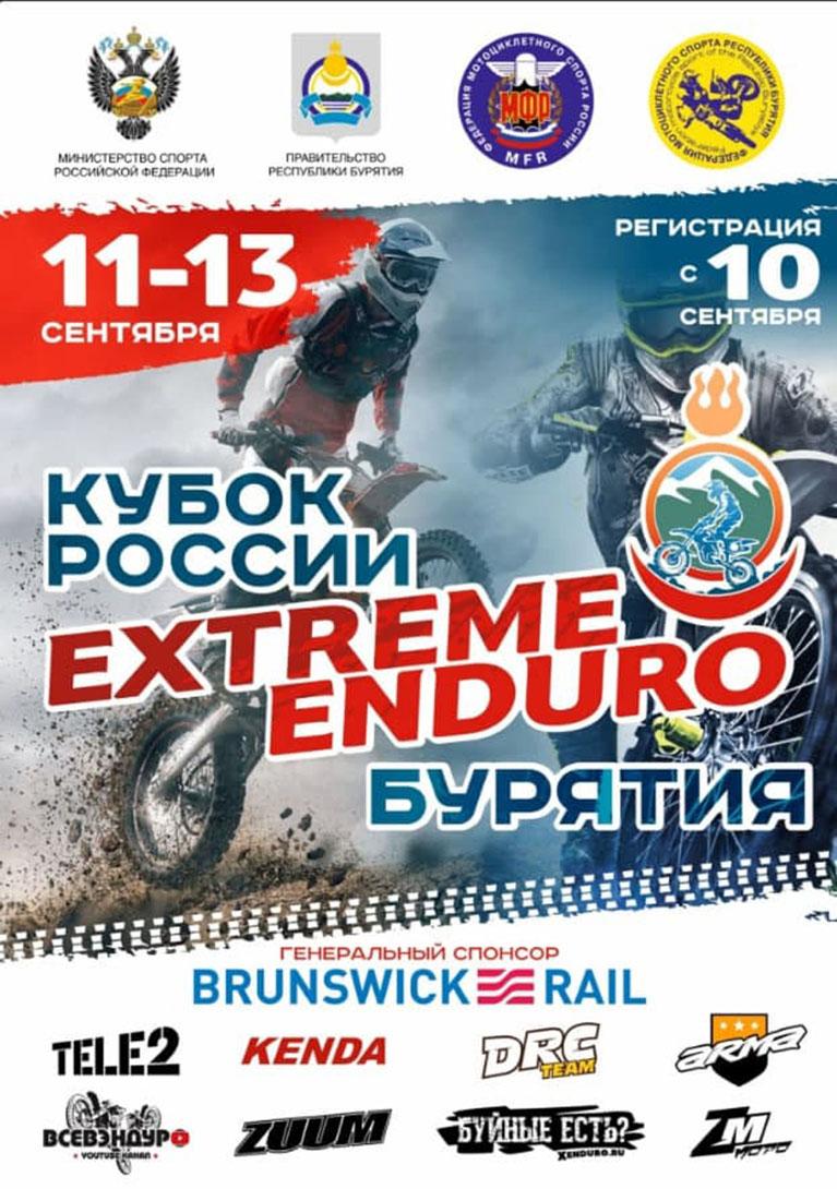 Extreme Enduro. Кубок РФ. Буйные есть 2021