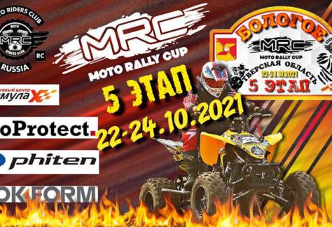 5 этап Moto Rally Cup: Бологое 2021